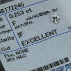 ダイヤモンド 0.253カラット ルース loose F IF 3EXCELLENT H&C ソーティング付 /白・透明(ホワイト)/ダイヤモンドルース/リフォーム エンゲージ 空枠/