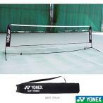 ヨネックス ソフトテニスコート用品  ソフトテニス練習用ポータブルネット/収納ケース付(AC354)