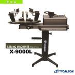 [トアルソン テニス・バドミントンストリングマシン]TOALSON X-9000L/電動ストリングマシン(1509000X)