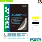ヨネックス バドミントンストリング(単張)  エクスボルト 63/EXBOLT 63(BGXB63)