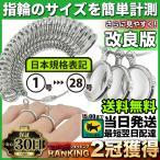 リングゲージ 指輪サイズ 測る道具 指輪ゲージ 日本規格 1〜28号 メタルプロ仕様