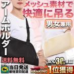アームホルダー 骨折 腕吊り メッシュ 三角巾 アームスリング 大人用 子供用 左右兼用