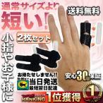 ばね指サポーター 男女兼用 短いサイズ