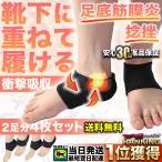 かかとサポーター 4枚セット 足底筋膜炎 衝撃吸収 かかとが痛い 捻挫 踵 サポーター 剣道