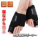 外反母趾 サポーター 矯正 グッズ 足指矯正 親指 痛い 悪化防止 足指サポーター