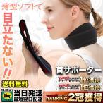 首サポーター 薄型 頚椎カラー 頸椎ヘルニア 頚椎 ストレートネック 首コルセット ネックサポーター