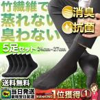 靴下 ビジネス メンズ 5足セット ビジネスソックス 紳士靴下 防臭 抗菌 竹繊維 紺 黒 グレー