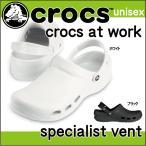 クロックス  crocs サンダル メンズ レディース スペシャリスト ベント Specialist Vent 10074 国内正規品