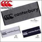 カンタベリー canterbury RUGBY+ スポーツ タオル Mサイズ AA07437