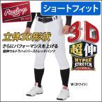 Rawlings ローリングス 3Dウルトラハイパーストレッチパンツ (マークなし)ショートフィット APP7S01-NN
