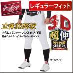 Rawlings ローリングス 3Dウルトラハイパーストレッチパンツ (マークなし)レギュラーフィット APP7S02-NN