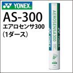 YONEX  ヨネックス  バドミントン シャトル AS-300 エアロセンサ300(1ダース)