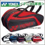 ヨネックス YONEX ラケットバッグ6 リュック付 テニスラケット 6本用 BAG1812R