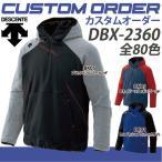デサント カスタムオーダーフリース ジャケット CDB-F2360