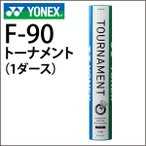 YONEX  ヨネックス  バドミントン シャトル F-90 トーナメント (1ダース)
