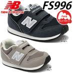 new balance ニューバランス 幼児用シューズ スニーカー ベロクロ FS996 グレー ネイビー 国内正規品