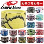 リザードスキンズ  Lizard Skins  グリップテープ バットトラップ カモフラカラー LSLSG 国内正規品