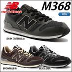 ニューバランス  new balance スニーカー M368 メンズ 国内正規品 2E ブラウン ブラック