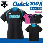 デサント バレーボール ユニフォーム Quick 100 II プラクティスシャツ DSS-5421W クイック100