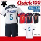 デサント バレーボール ゲームウェア Quick 100 ゲームシャツ・パンツセット DSS-4720 DSS-4710 クイック100