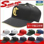 サンアップ Sun-up 野球 刺繍 マーク加工 付き 帽子 オールメッシュ キャップ オリジナル  SB-03
