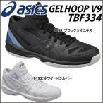 ■ メーカー asics 【アシックス】  ■ 商品名 GELHOOP V9  ■ 品番 TBF33...