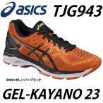 ■ メーカー asics 【アシックス】  ■ 商品名 GEL-KAYANO 23  ■ 品番 TJ...