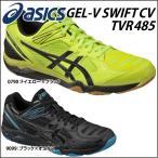 ショッピングバレーボール シューズ asics 【アシックス】 バレーボール シューズ GEL-V SWIFT CV LO ゲルブイスウィフト TVR485