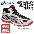 ■ メーカー asics 【アシックス】  ■ 商品名 GEL-VOLLEY ELITE 3 MT ...