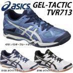■ メーカー asics 【アシックス】  ■ 商品名 GEL-TACTIC  ■ 品番 TVR71...