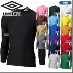 期間限定特価! UMBRO  アンブロ  長袖 パワーインナーシャツ UAS9300 メンズ