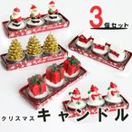 「c」 クリスマスキャンドル サンタ ゆきだるま 3個セット キャンドル 5タイプ ギフト パーティー プレゼント