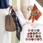 ショッピングスカーフ バンダナ スカーフ  シルックサテン スカーフ バッグスカーフ アクセサリー 送料無料