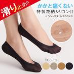 Regular Socks - パンプスソックス 靴下 フィットカバー インソックス 浅口 伸縮性 無地 シリコン付き かかと痛くない 滑りにくい