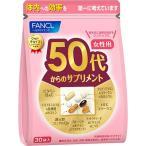 FANCL ファンケル 50代からのサプリメント  1袋 女性用