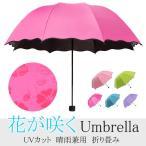 「c」 日傘 折りたたみ傘 UVカット 晴雨兼用 大判 軽量 濡れるとかわいい花柄が浮き出る傘 ヘアゴム  送料無料【8月9日頃入荷予定】