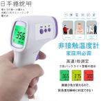 体温計 非接触型 非接触電子体温計 三色表示 温度計 赤外線センサー 額体温計 おでこ温度計 デジタル 高精度 電子体温計 1秒高速温度 家庭用
