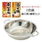 2色鍋&キムチ鍋の素&寄せ鍋の素セット販売 届いてすぐに2色鍋できる ※鍋の材料はご用意ください