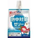熱中症対策 ゼリー 熱中対策ゼリーライチ味150g 1ケース24個販売 ゼリー飲料 ※代引不可
