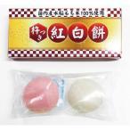 杵つき紅白餅2個 80個販売 新年のご挨拶ギフト お正月景品 干支景品【代引き不可商品】