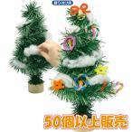 クリスマスツリーツリー手作りキット 50個以上販売 ミニ 卓上 手軽にすてきなXmas 手作り材料 工作キット イベント