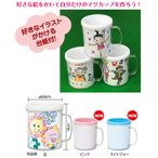 絵付けシリーズ マグカップ マイマグカップ 台紙付き お絵かきマグカップ 30個セット販売 手作りキット 着色 絵付けできます