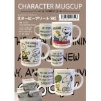 みんなのキャラクター マグカップ 2017 60個販売 ケース販売 ノベルティ 販促品 景品 粗品 記念品
