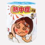 熱中症対策グッズ-商品画像