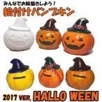 お絵かき かぼちゃ ハロウィンパンプキン  1個販売 サンプルに 陶器 手作り ハロウィン パンプキン 置物