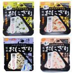 尾西食品 携帯おにぎり 国産品 50個セット販売 アルファ米(国産米)5年保存