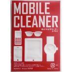 モバイルクリーナードライ2枚 500個以上販売 ※名入可能商品 モバイル用品 販促 ノベルティ