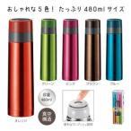 真空ステンレス スタイリングボトル480ml  40個販売 色均一取混ぜ まとめ売り ノベルティ 販促品