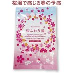 春の桜グッズ 入浴剤 桜ふわり湯 500個販売 春の季節の販促 さくら 春の販促 ノベルティグッズ