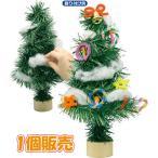 クリスマスツリーツリー手作りキット工作キット ミニ卓上飾り 手づくり 工作キット 1個販売 クリスマスグッズ 工作キット